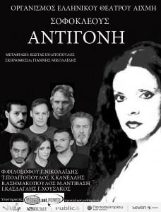 ANTIGONI-2014-FINALDV-250