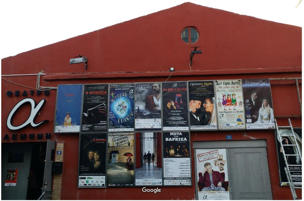 Θέατρο Αλκμήνη φωτογραφία περιόδου 2017-2018